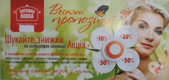 """Акция - Скидки на подарки к 8-му Марта от """"Посудная лавка"""""""