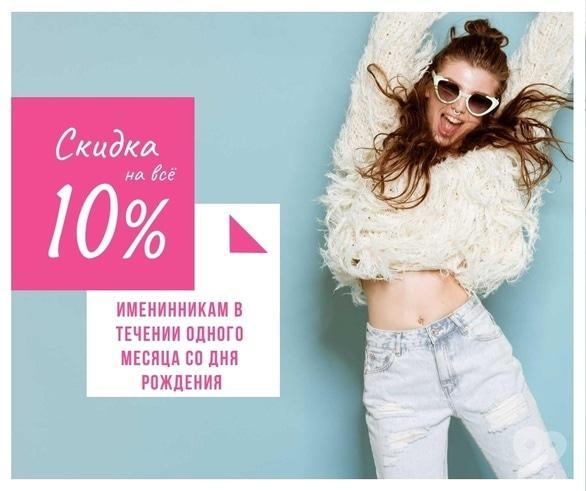 """Акция - Скидка для именинников от """"Celebritі"""""""