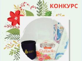 Розіграш подарункового набору до 8 Березня від Стоматології Соболевського