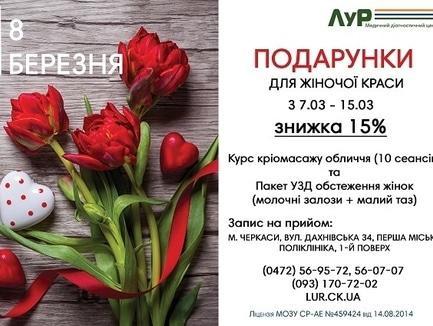 """Подарки для женской красоты от """"ЛУР"""""""