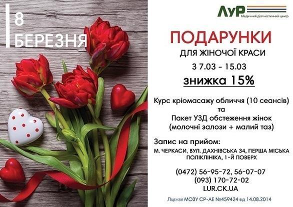 """Акция - Подарки для женской красоты от """"ЛУР"""""""