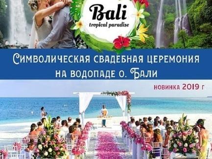 """Свадебная Церемония на о. Бали от """"All Inclusive"""""""