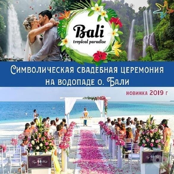 """Акція – Весільна Церемонія на о. Балі від """"All Inclusive"""""""