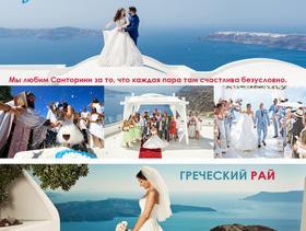"""Свадьба на о.Санторини. Греция от """"All Inclusive"""""""