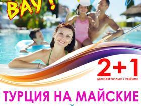 """Майские праздники в Турции! 2+1 всё включено от """"All Inclusive"""""""