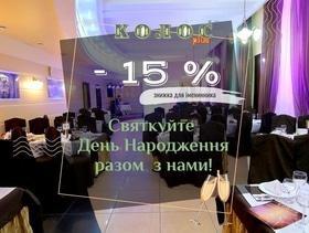"""Акція: Святкуй День Народження разом з рестораном """"Колос-plus"""""""
