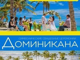 """Свадебная церемония в Доминикане от """"All Inclusive"""""""