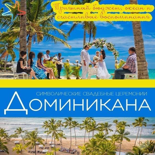 """Акция - Свадебная церемония в Доминикане от """"All Inclusive"""""""