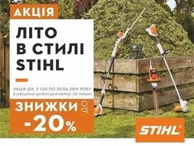 "Акция – Лето в стиле STIHL в магазине ""Добрий господар"""