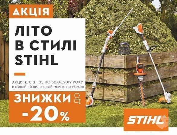 "Акция - Акция – Лето в стиле STIHL в магазине ""Добрий господар"""