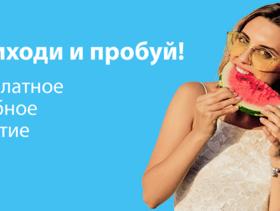 """Бесплатное пробное занятие в центре """"Афина"""""""