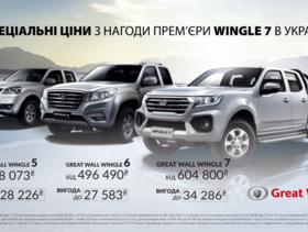 Спеціальні ціни на пікапи GreatWall з нагоди прем'єри Wingle 7 в Україні