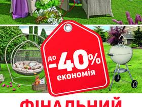 """Розпродаж садових меблів в """"Епіцентр"""""""