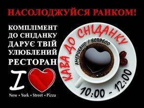 """Кофе в подарок к завтраку от """"New York Street Pizza"""""""