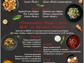 """Ланчі та обіди за 35 грн від """"WOKA"""""""