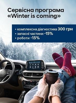 Подготовьте ваш автомобиль Hyundai к зиме по выгодной сервисной программой