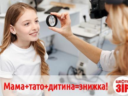"""Акція від салону оптики """"Зір"""": мама+тато+дитина=знижка!"""
