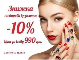 """Скидка -10% на все изделия из золота от ювелирного салона """"Карат"""""""