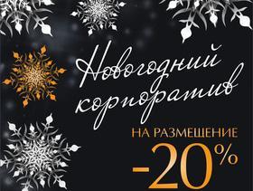 "Новогодний корпоратив в ""Perlyna resort"": -20% на размещение"