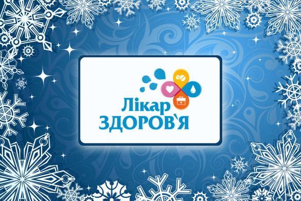 "Акция - Новогодние предложения от медицинского центра ""Лікар Здоров'я"""