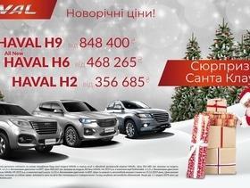 Покупателей новогодних автомобилей HAVAL ожидают специальные цены и сюрприз от Санта Клауса