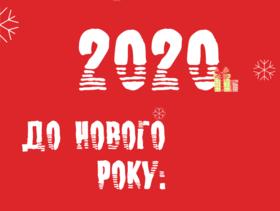 'До нового года осталось...' - in.ck.ua