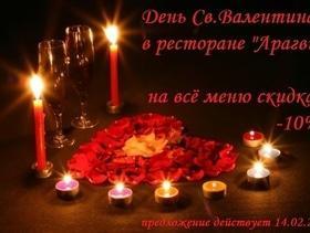 "День святого Валентина в ресторане ""Арагви"""
