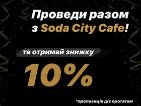 """Бонус именинникам от """"Soda City Cafe"""""""