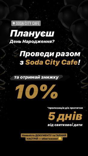 """Бонус іменинникам від """"Soda City Cafe"""""""