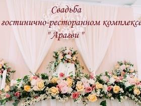 """Свадьба в ГРК """"Арагви"""""""