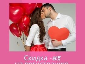 """Спецпредложение ко Дню всех влюбленных от """"Alexandra.IDMA"""""""