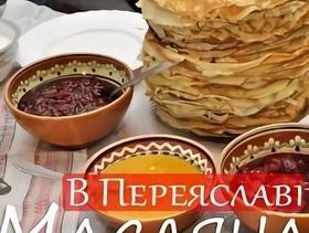 """Тур """"Масляна в Переяславі-Хмельницькому"""" від """"НАМІ"""""""