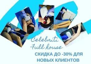 """""""Full house"""" от Celebriti !!!!!! Активная подготовка к лету"""