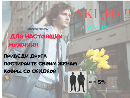 Акція до 8 березня ДЛЯ СПРАВЖНІХ ЧОЛОВІКІВ від компанії Kulum