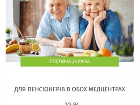"""Постоянная скидка для пенсионеров (по возрасту) от медицинского центра """"Авицена"""""""