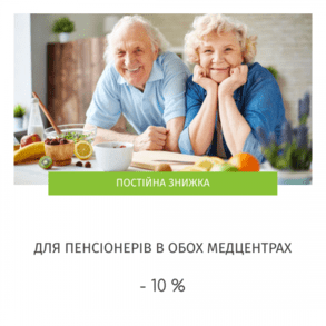 """Постійна знижка для пенсіонерів (по віку) від медичного центру """"Авіцена"""""""