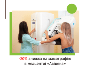 """Скидка на маммографию в медицинском центре """"Авиценна"""""""