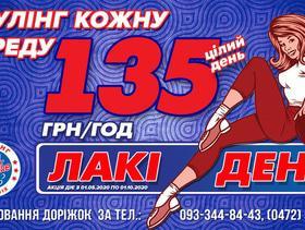 """Лаки День"" в боулинг-клубе ""Lucky Strike"""