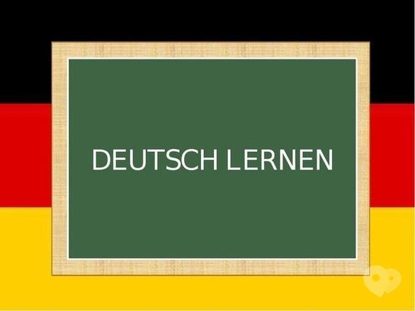 """Акция - Специальное предложение на пробное занятие с немецкого языка от """"ABC SCHOOL"""""""