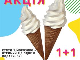 Акция на мороженое от Гранд Маркет
