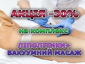 Акция – 30% на комплекс: Липолитики + Вакуумный массаж