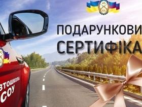 Подарочный сертификат от автошколы ТСОУ