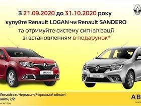 Акція від Renault