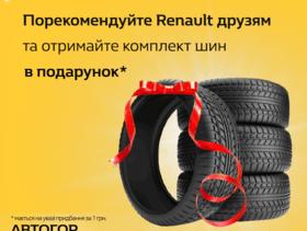 """Акция """"Порекомендуйте Renault друзьям"""""""