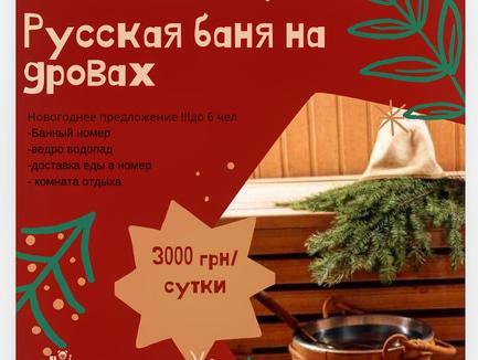 Російська лазня на дровах!