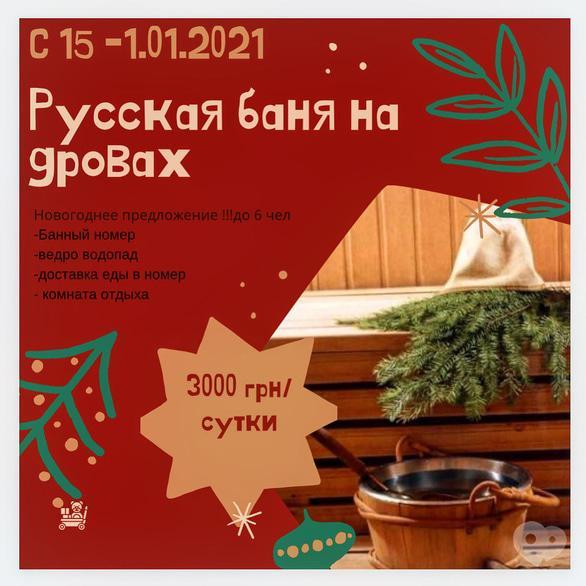 Акція – Російська лазня на дровах!