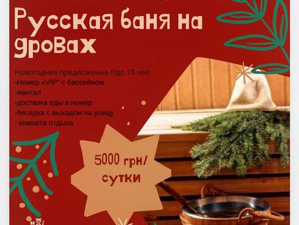 Російська лазня на дровах VIP пропозиція!