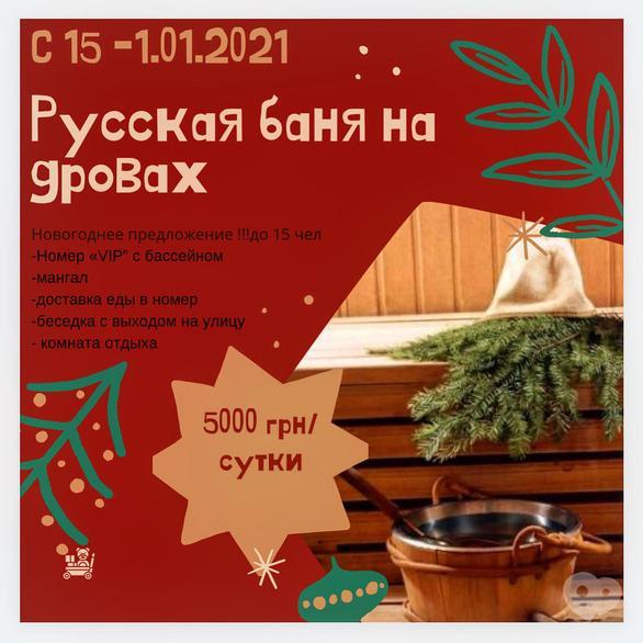 Акція – Російська лазня на дровах VIP пропозиція!