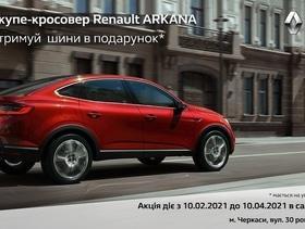 """Покупай Renault Arkana в салоне """"Автогор"""" – получай зимние шины в подарок!"""