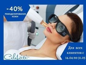 -40% Фракційне омолодження (шліфування)